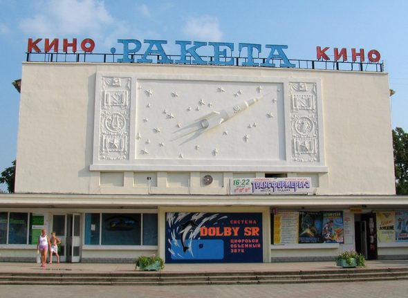 афиша кинотеатра россия