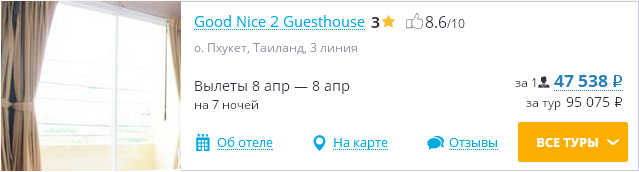Good Nice 2 Guesthouse